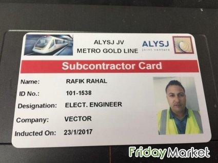 ELECTRICAL SITE ENGINEER in Qatar - FridayMarket