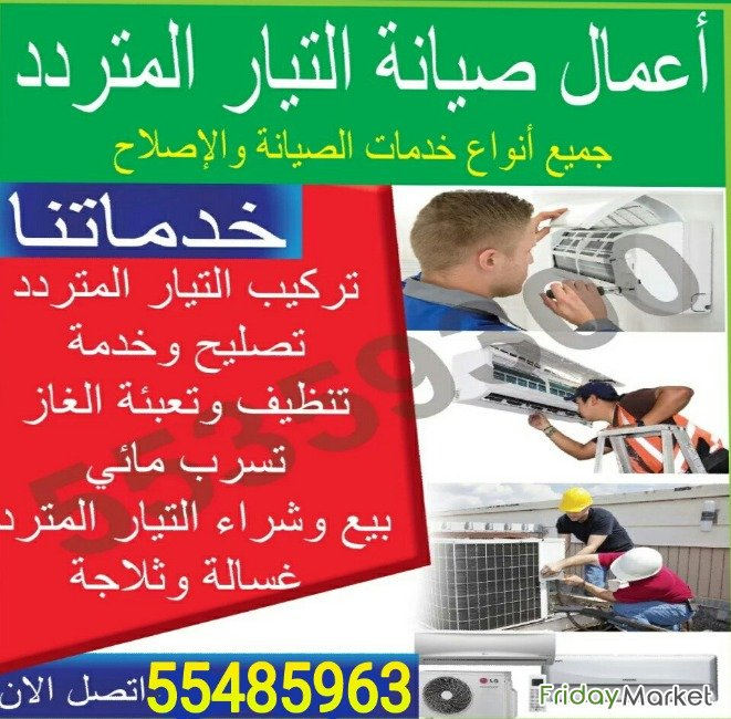 Call 55485963 Ac Salling And Fixing Repering And Servicing Doha Qatar